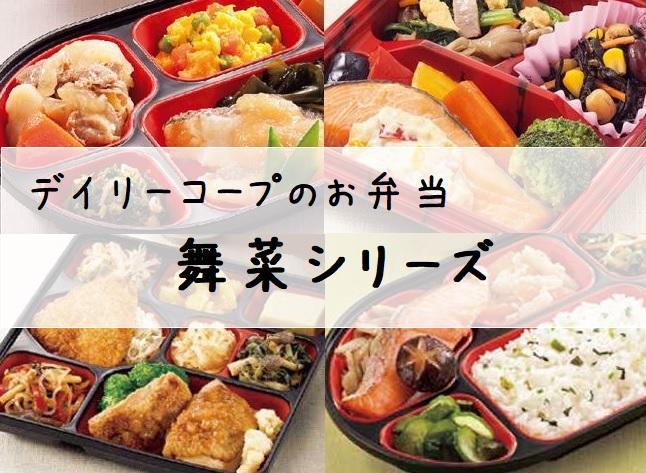 食材宅配コープデリデイリーコープ 冷蔵弁当舞菜シリーズ