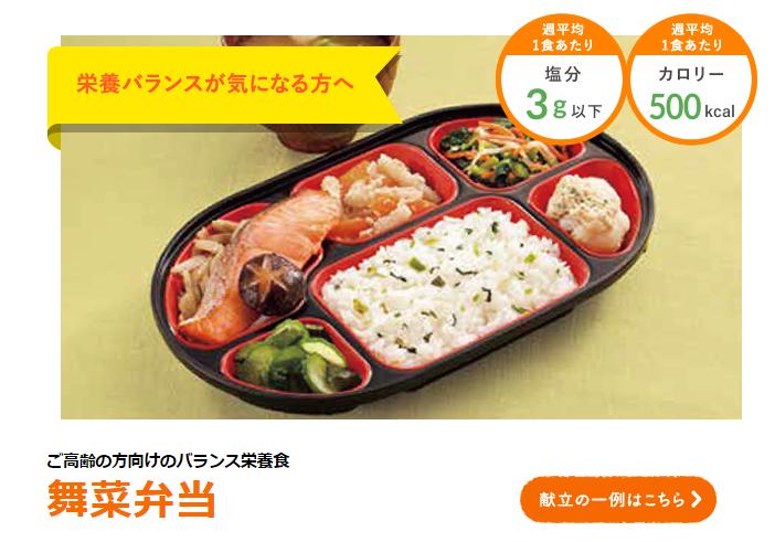 食材宅配コープデリ 舞菜弁当ごはん付サンプル画像