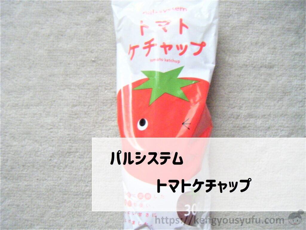 食材宅配パルシステムで購入した「トマトケチャップ」