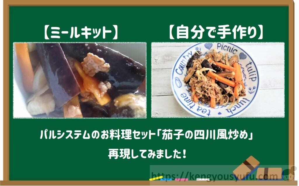 パルシステムのお料理セット「茄子の四川風炒め」再現できるか実験!