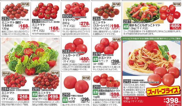 食材宅配で生鮮食品が買えるコープ トマトだけでも12種類!