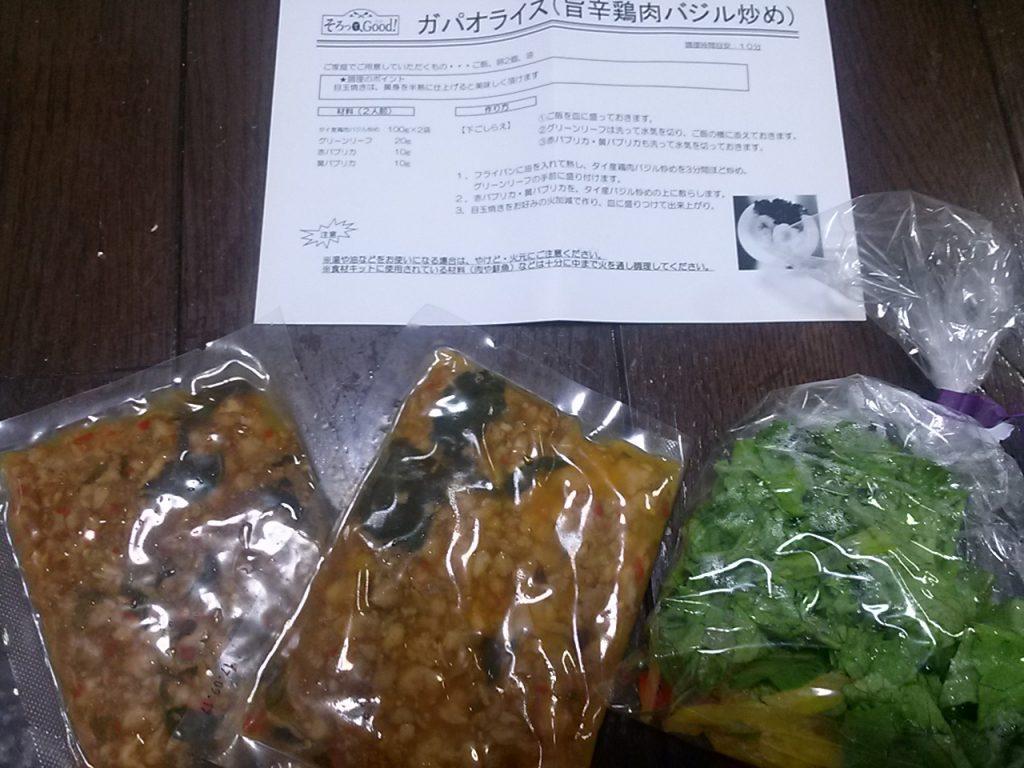 食材宅配コープデリの簡単料理キット「ミールキット」ガパオライス 中身の画像