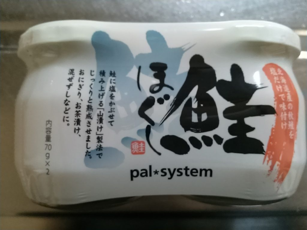 パルシステムの鮭ほぐしは「鮭」と「塩」しか使ってないよ パッケージ画像