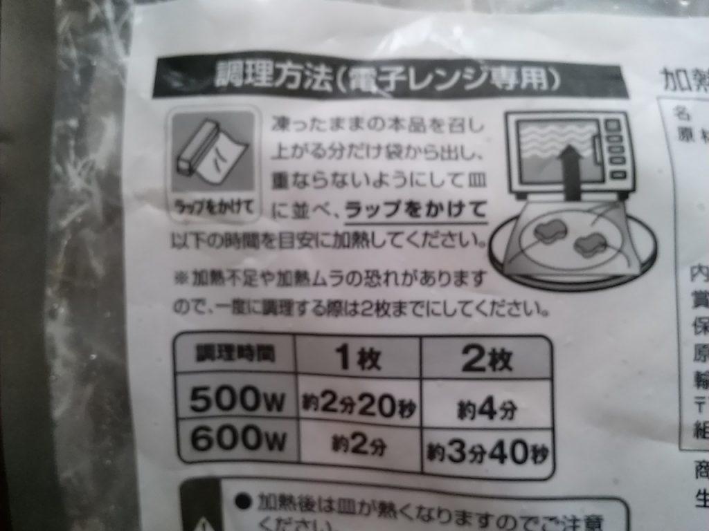 コープの照焼きチキンステーキ これは当たり商品だと思う理由 調理方法