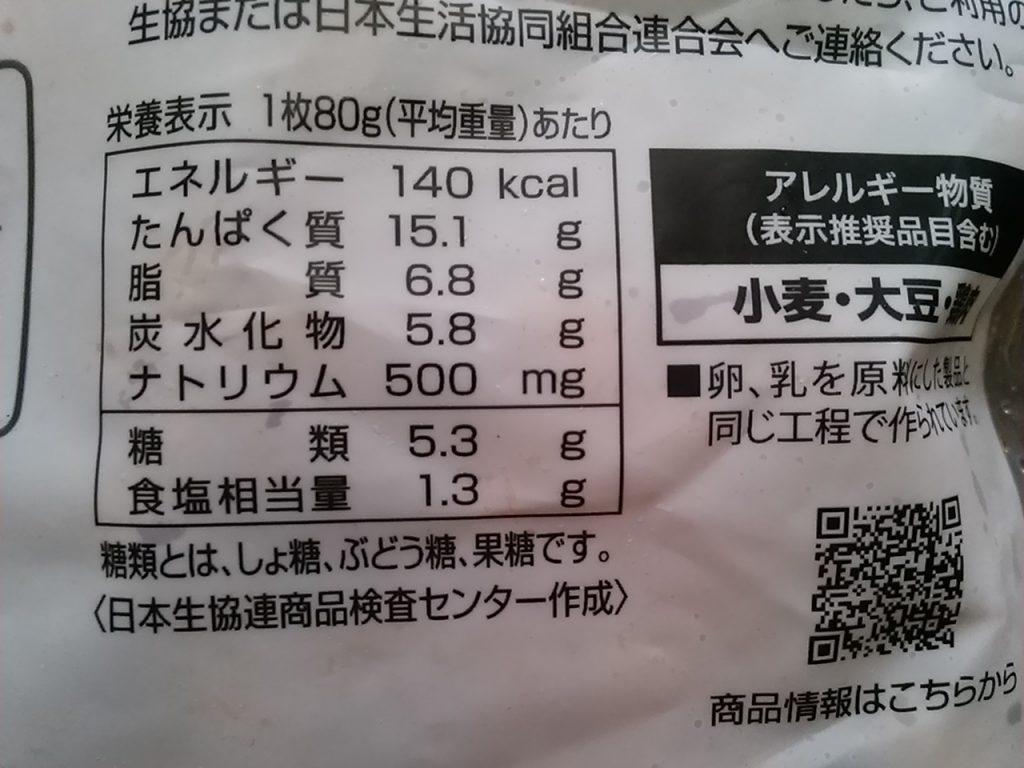 食材宅配コープデリ「照焼きチキンステーキ」栄養成分表示