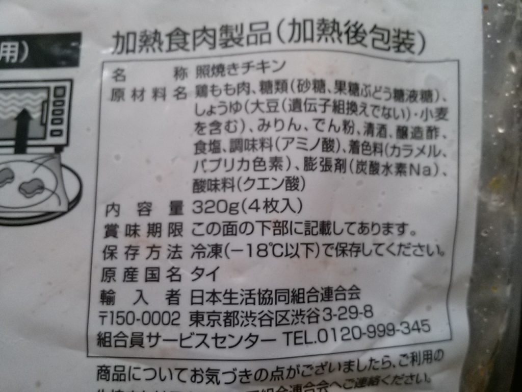 食材宅配コープデリ「照焼きチキンステーキ」原材料