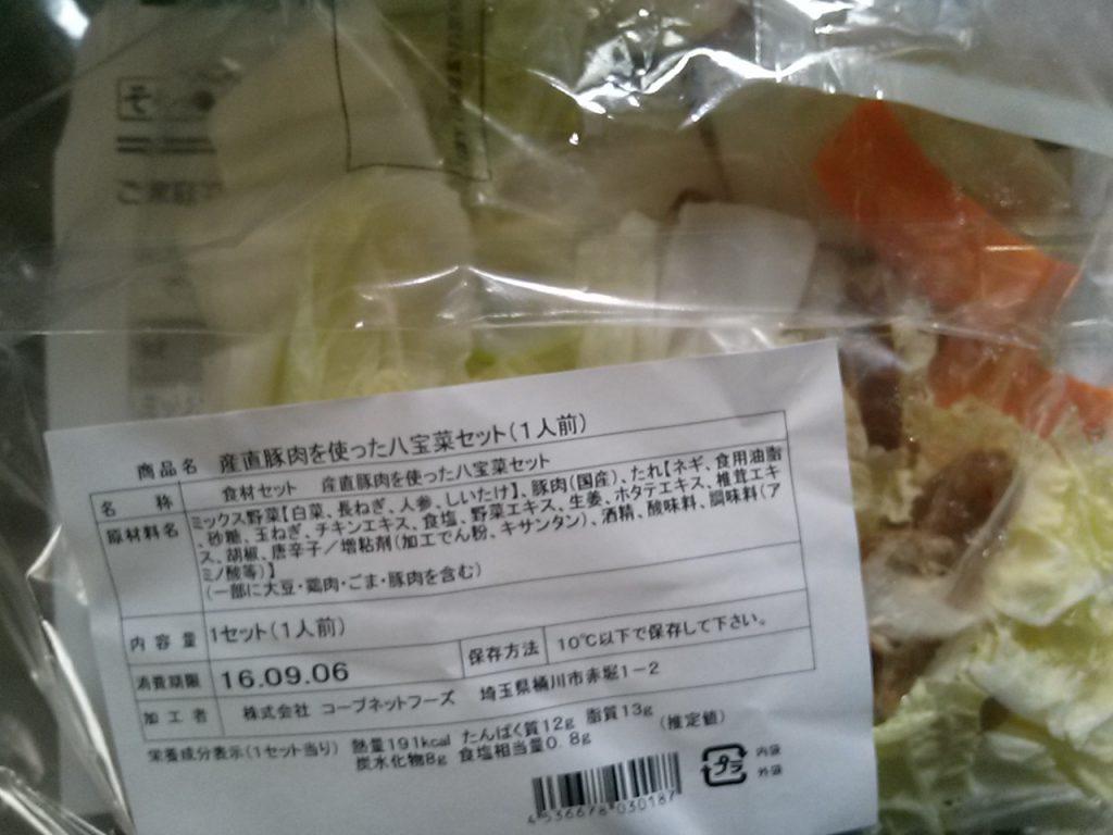 産直豚肉を使った八宝菜セットを作ってみたよ 兼業主婦の食材宅配体験談