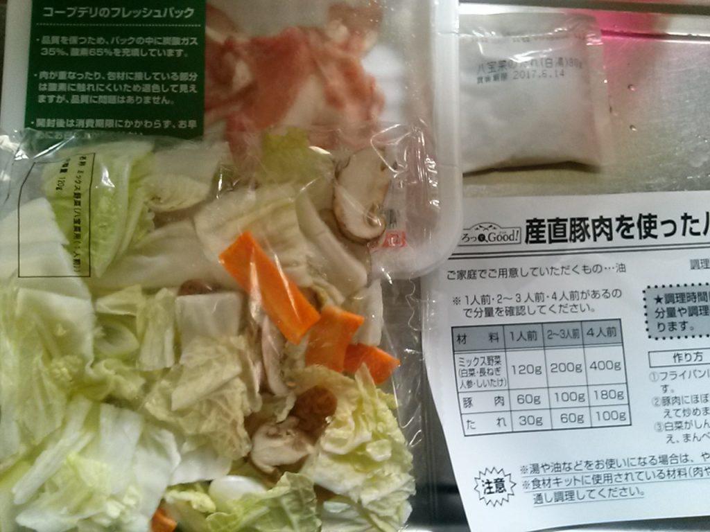 産直豚肉を使った八宝菜セットを作ってみたよ 兼業主婦の食材宅配体験談 届いたときの画像