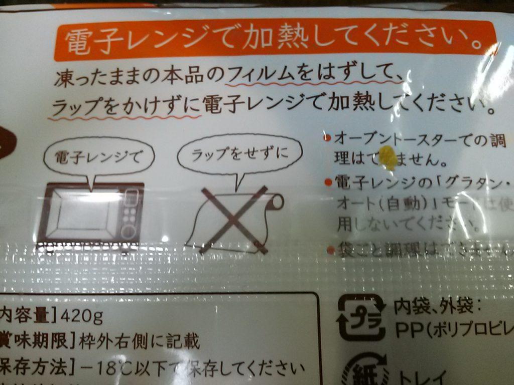 食材宅配パルシステムのクリーミードリア ラップをせずに加熱