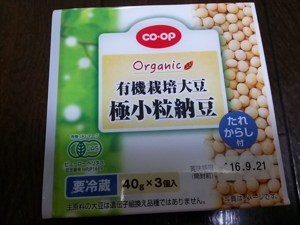 食材宅配コープデリで購入した「有機栽培極小粒納豆」をお試ししてみたよ パッケージ画像