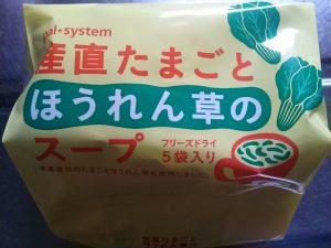 食材宅配パルシステムの産直たまごとほうれん草のスープをお試ししてみたよ