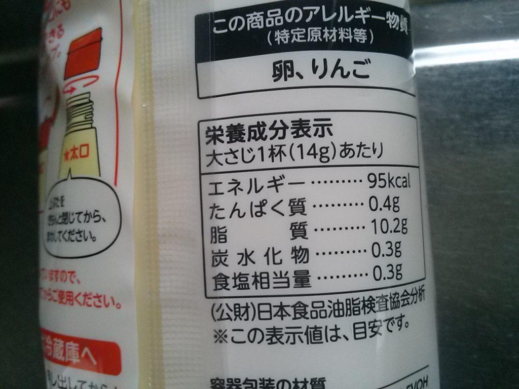 パルシステムの素材で選ぶマヨネーズをお試ししてみたよ!食材宅配