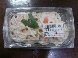 兼業主婦の食材宅配体験談 コープデリの胡麻香る蓮根サラダをお試ししてみたよ