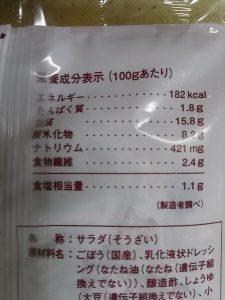 食材宅配パルシステムのサラダベース産直ごぼうをお試ししてみたよ