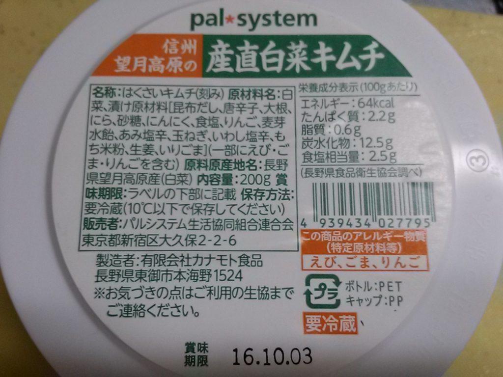 食材宅配パルシステムの産直白菜キムチをお試ししてみたよ