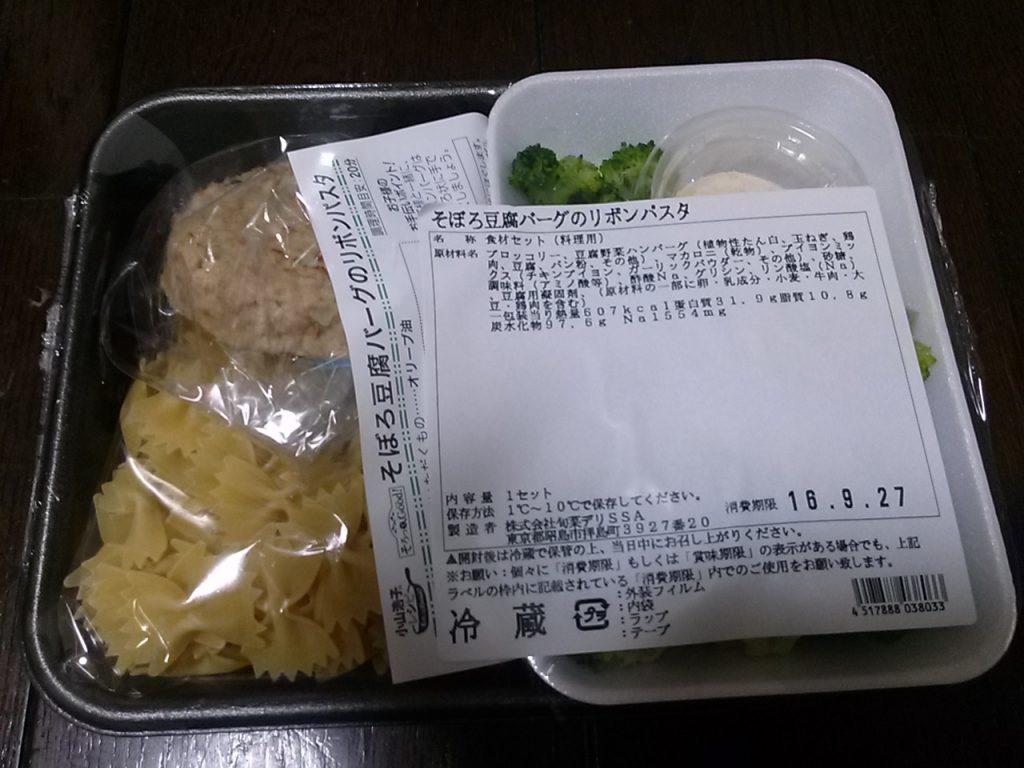食材宅配コープデリの簡単料理キットミールキット「リボンパスタ」を作ってみたよ 配達後の画像