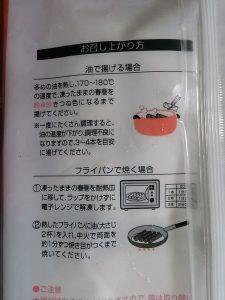 食愛宅配コープデリで購入した「お米育ち豚の米皮春巻き」調理方法