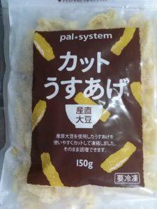 食材宅配パルシステムの国産大豆使用冷凍カット油揚げをお試し パッケージ画像