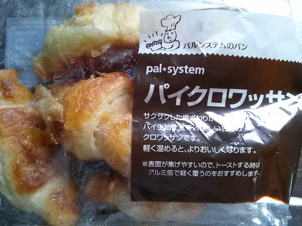 食材宅配パルシステムのパイクロワッサンをお試し