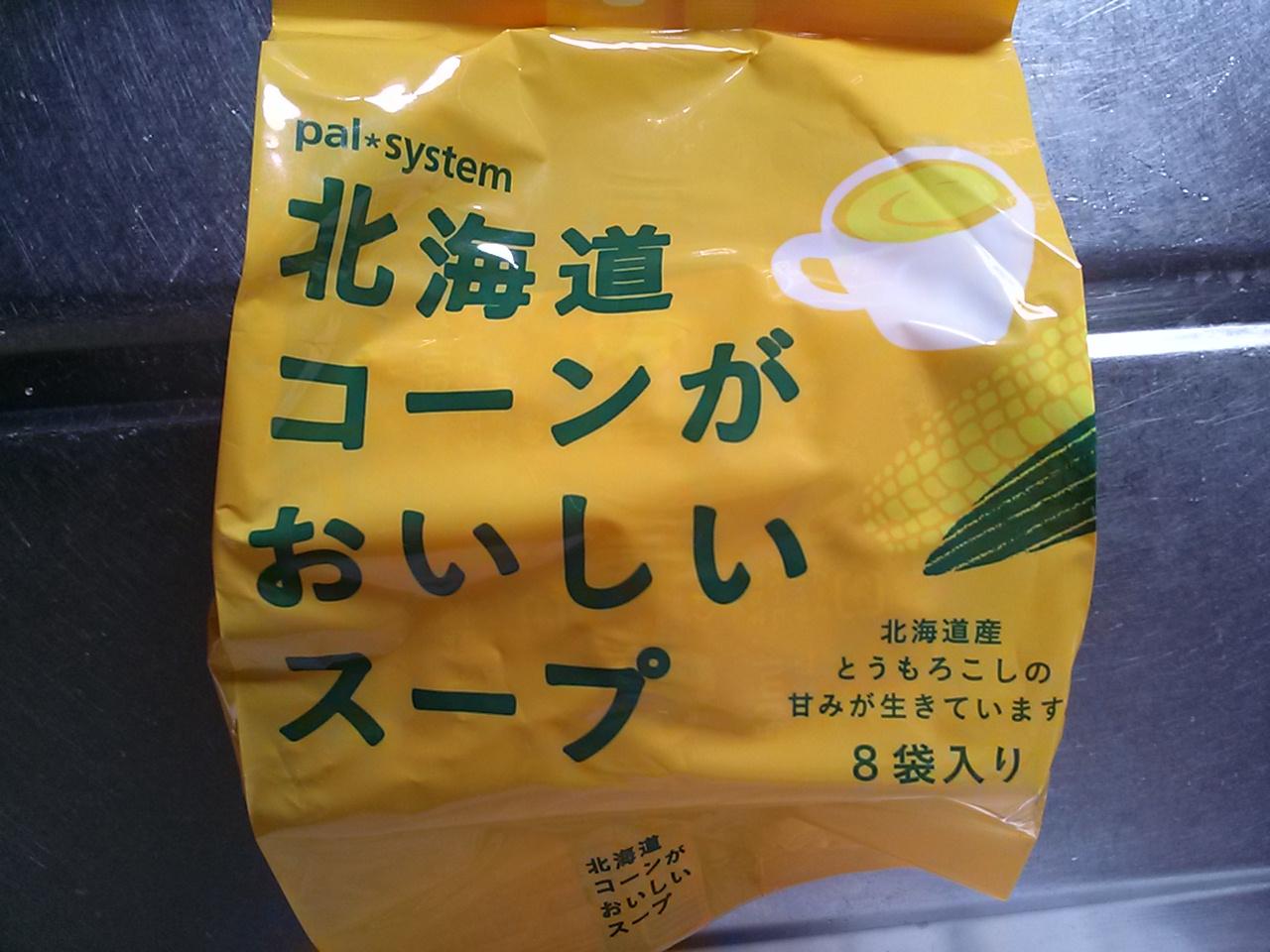 食材宅配パルシステムの北海道コーンがおいしいスープをお試ししてみたよ