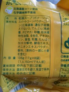食材宅配パルシステムの北海道コーンがおいしいスープ 原材料
