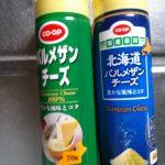 食材宅配コープデリで購入したパルメザンチーズを2種類、お試し