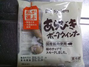食材宅配パルシステム あらびきポークウインナー