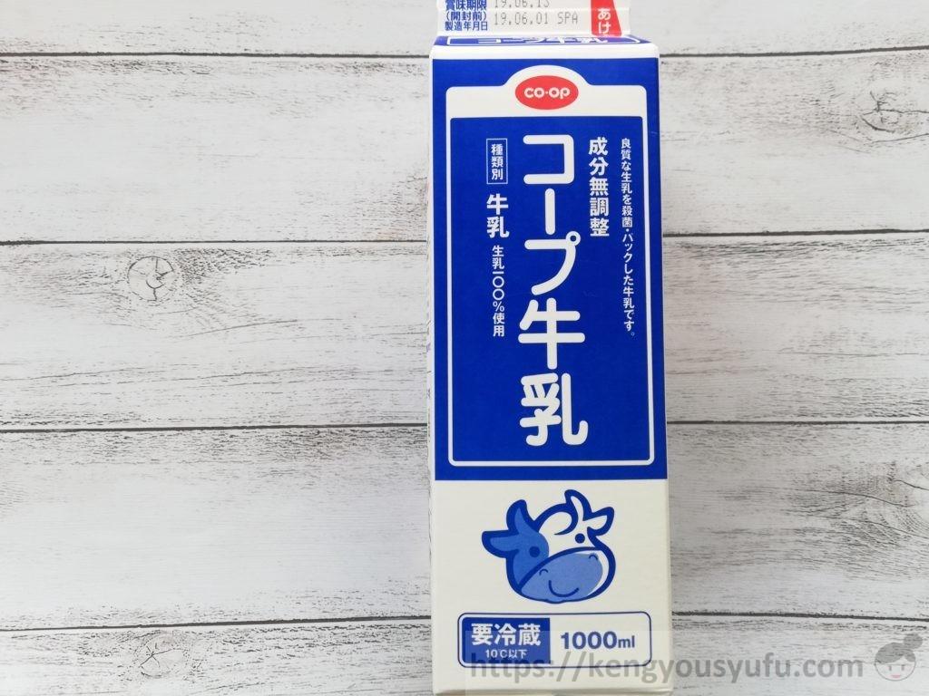 食材宅配コープデリで購入した「コープ牛乳」パッケージ画像