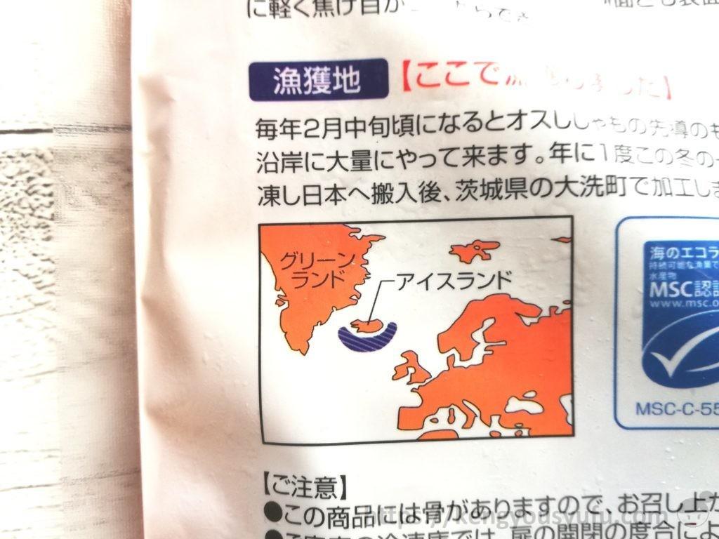 食材宅配コープデリ「アイスランド産子持ちししゃも」産地