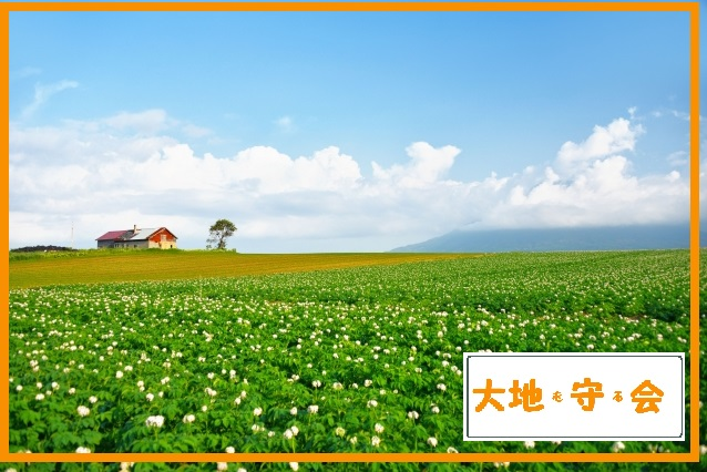 有機野菜大地を守る会