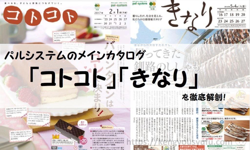食材宅配パルシステムのメインカタログ「コトコト」「きなり」を徹底解剖