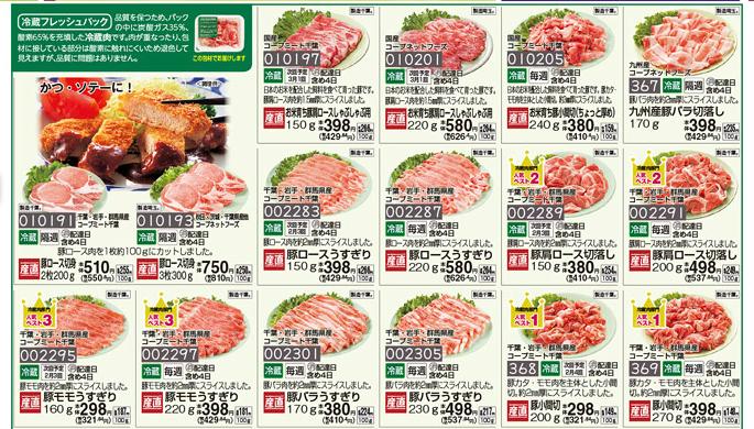 コープデリのお肉 冷蔵
