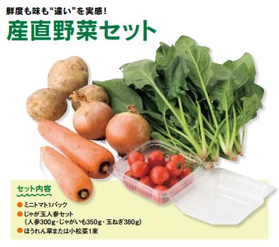 パルシステム 産直野菜セットの広告画像