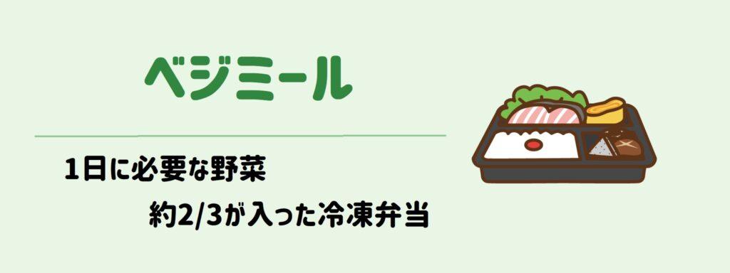 ヨシケイ冷凍弁当 ベジミール