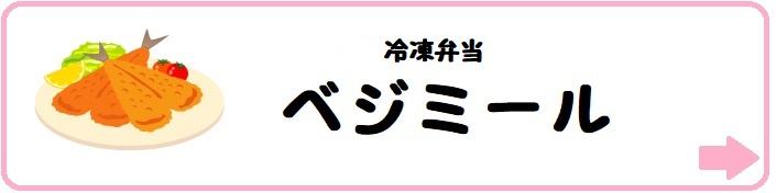ヨシケイ「冷凍弁当ベジミール」