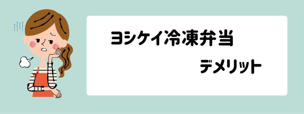 ヨシケイ冷凍弁当デメリット