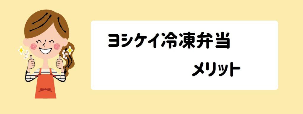 ヨシケイ冷凍弁当メリット
