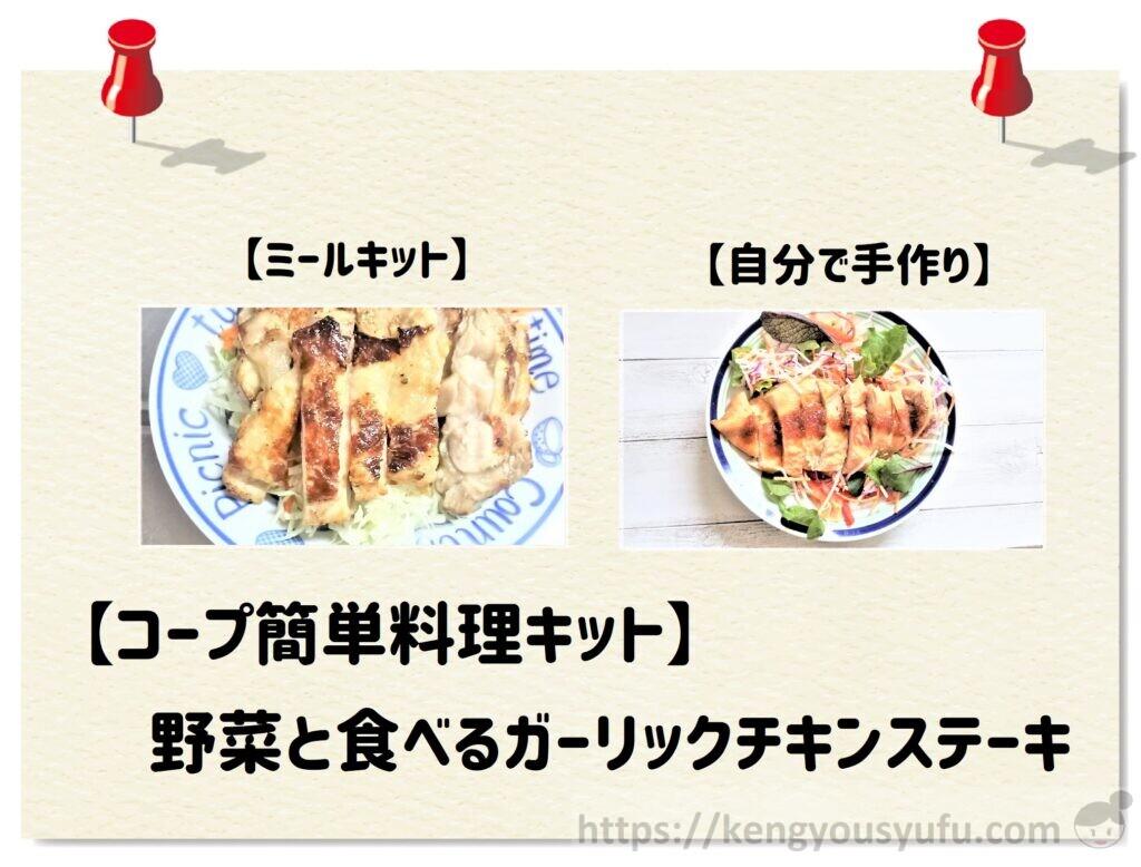【コープ簡単料理キット】野菜と食べるガーリックチキンステーキを再現してみました!