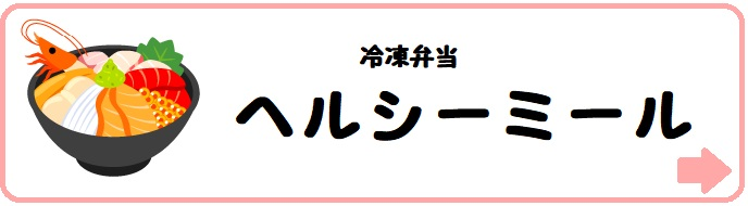 ヨシケイ「ヘルシーミール」