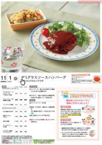 ヨシケイ プチママの離乳食 メニュー付き献立のお値段 デミグラスソースの詳しいレシピです。インターネットで見ることができます。