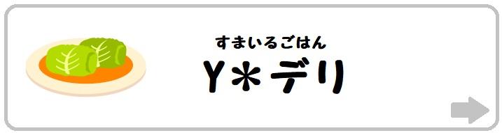ヨシケイ「すまいるごはん Yデリ」
