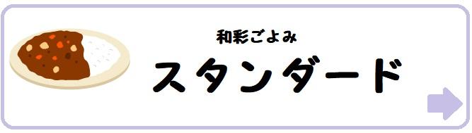 ヨシケイ「和彩ごよみ スタンダード」
