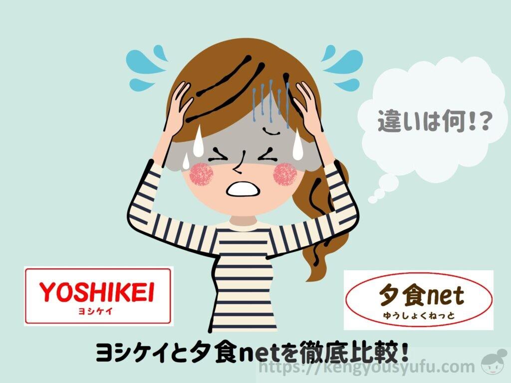 【ヨシケイ・夕食net】違いを徹底比較!注文締切日時と口コミをチェック!