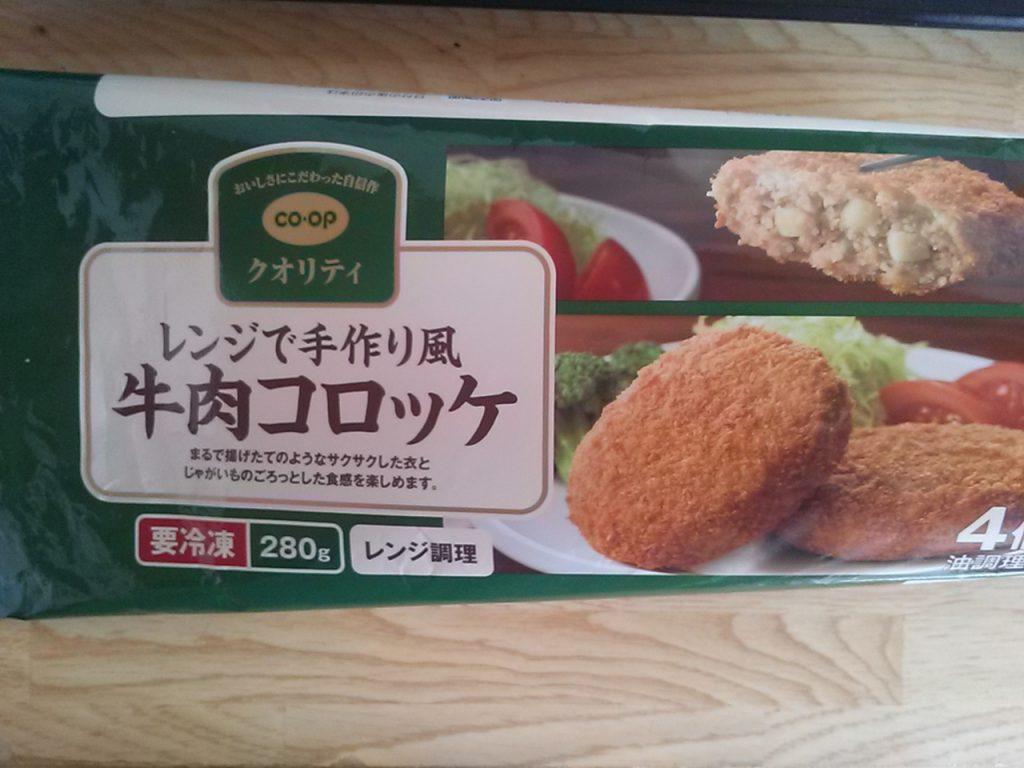 食材宅配コープデリで購入した「コープクオリティ レンジで手作り風牛肉コロッケ」パッケージ画像