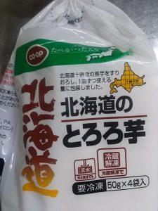 食材宅配コープデリの北海道のとろろ芋をお試し