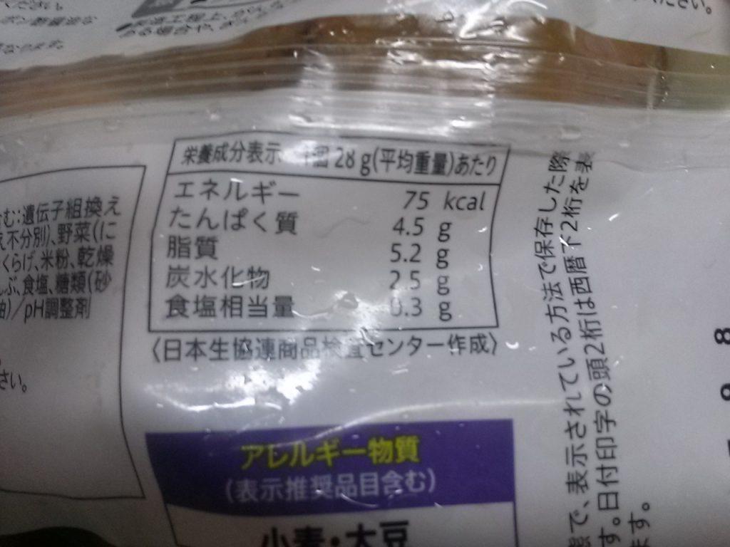 食材宅配コープデリのやわらかぎんなんがんもをお試し 栄養成分表示