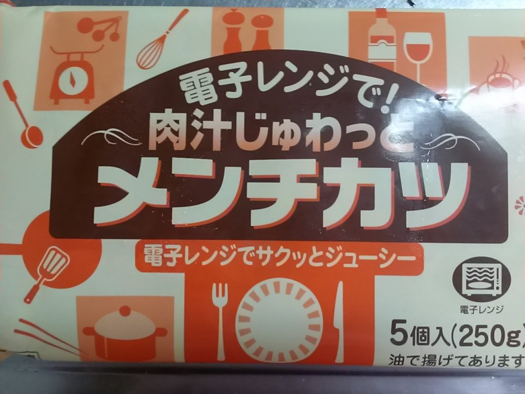 食材宅配コープデリ 電子レンジで!肉汁じゅわっとメンチカツ 旧パッケージ画像