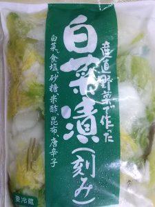 食材宅配パルシステムの産直野菜で作った白菜漬け(刻み)をお試ししてみたよ
