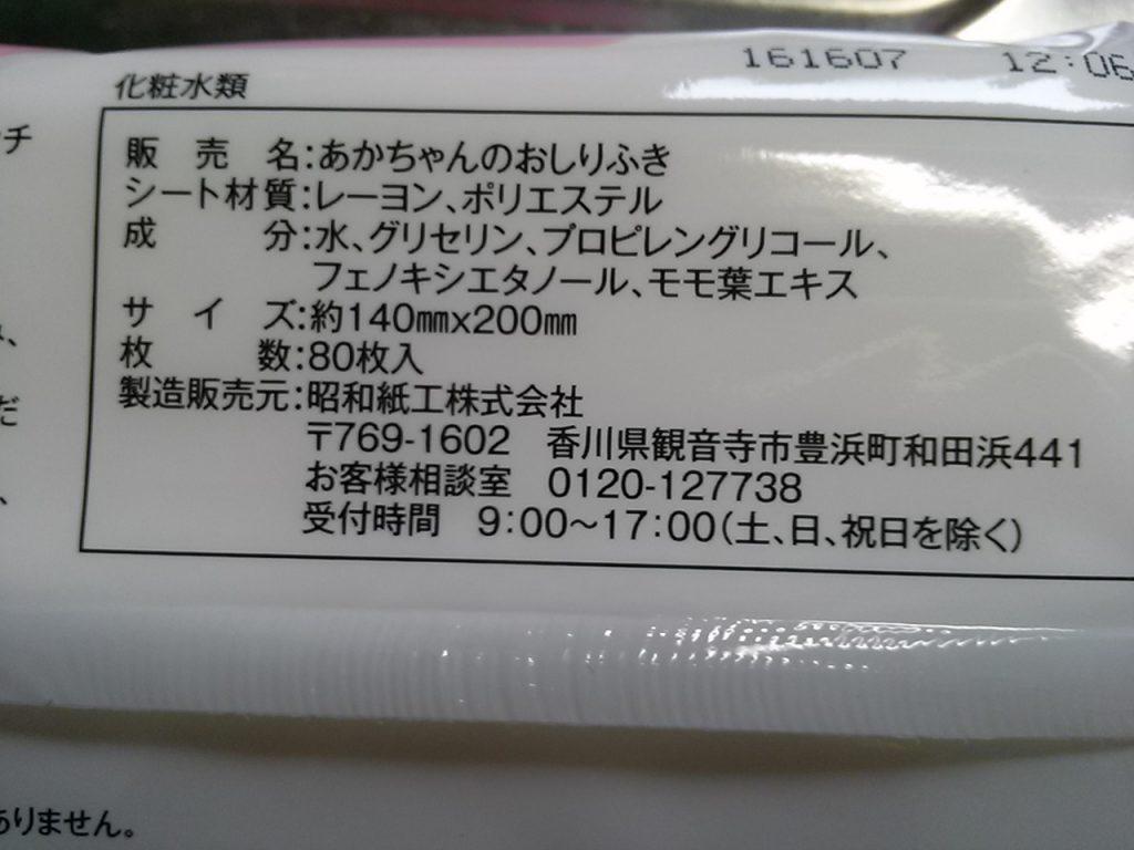 食材宅配パルシステムのあかちゃんのおしりふきをケース買いしてみたよ