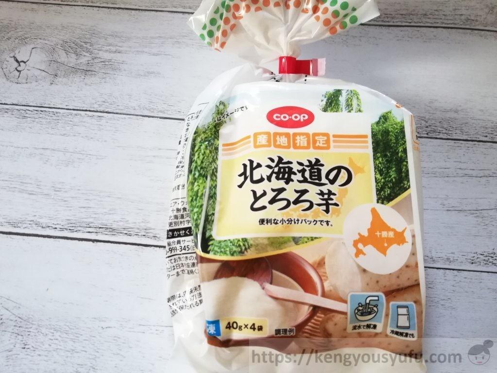 食材宅配コープデリで購入した「北海道のとろろ芋」パッケージ画像